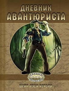Настольная игра Дневник Авантюриста