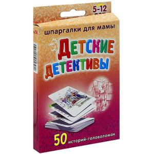 Настольная игра Детские детективы. Набор из 50 карточек