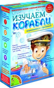 Настольная игра Изучаем корабли - японские научно-познавательные опыты Науки с Буки