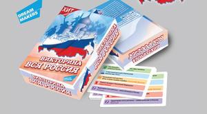 Настольная игра Вся Россия. Викторина