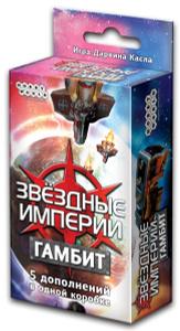 Настольная игра Звездные империи: Гамбит