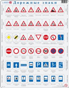 Настольная игра Дорожные знаки, Пазл 48 элементов