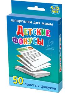 Настольная игра Обучающие карточки Деские фокусы
