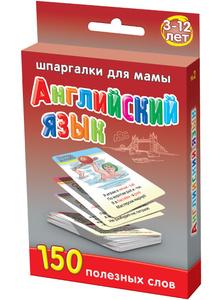 Настольная игра Обучающие карточки Английский язык 150 полезных слов