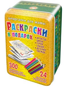 Настольная игра Обучающие карточки-раскраски 300 рисунков для раскрашивания. Шпаргалки для мамы