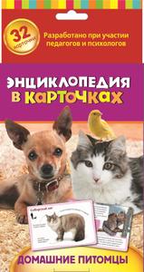 Настольная игра Домашние питомцы. Энциклопедия в карточках