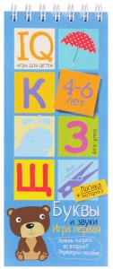 Настольная игра Буквы и звуки. Обучающая игра 4-6 лет