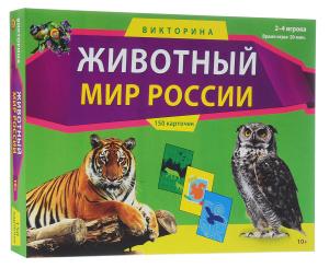 Настольная игра Животный мир России. 150 карточек