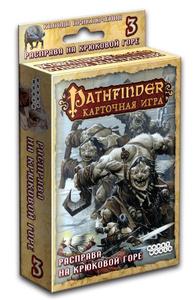 Настольная игра Pathfinder Расправа на Крюковой горе Дополнение 3