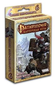 Настольная игра Pathfinder Шпили Зин-Шаласта Дополнение 6