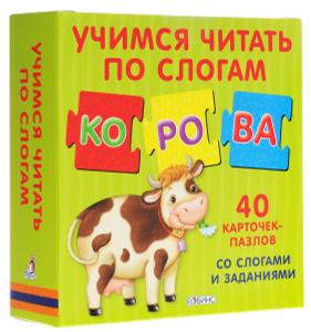 Настольная игра Учимся читать по слогам. Обучающая игра