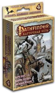 Настольная игра Pathfinder Крепость каменных великанов Дополнение 4