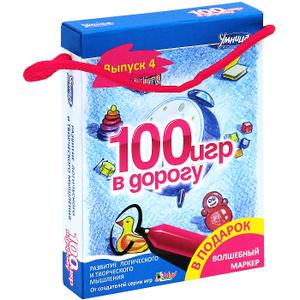 Настольная игра Комплект 100 игр в дорогу (голубой)