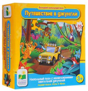 Настольная игра Путешествие в джунгли, Напольный пазл 30 деталей