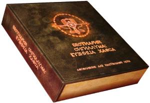 Настольная игра Бестиарий Сигиллума: Кузница хаоса. Дополнение