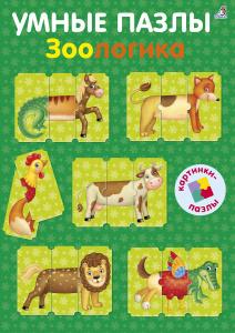 Настольная игра Зоологика. Обучающая игра
