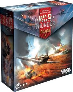 Настольная игра War Thunder. Осада