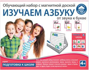 Настольная игра Изучаем азбуку. Обучающий набор