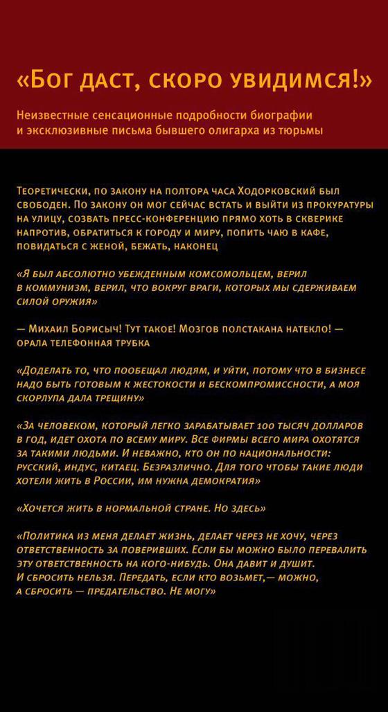 """Книга """"Михаил Ходорковский."""