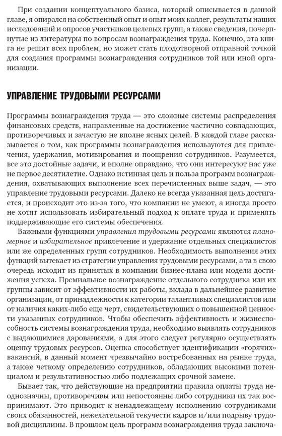"""Книга """"Энциклопедия систем"""