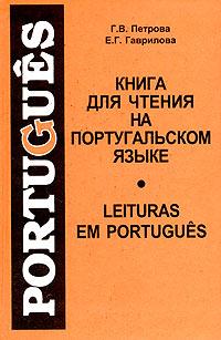 Книга для чтения на португальском языке / Leituras Em Portugues | Г. В. Петрова, Е. Г. Гаврилова