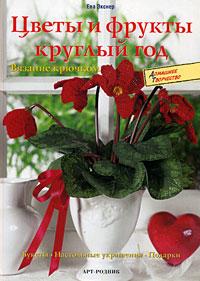 Цветы и фрукты круглый год