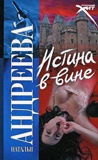 Наталья Андреева «Истина в вине»
