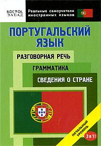 Португальский язык. Разговорная речь. Грамматика. Сведения о стране. 3 в 1. Начальный уровень