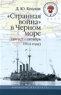 Д.Ю. Козлов Странная война в Черном море (август — октябрь 1914 года)