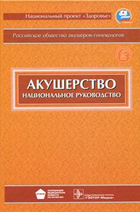 Акушерство. Национальное руководство (+ CD-ROM)