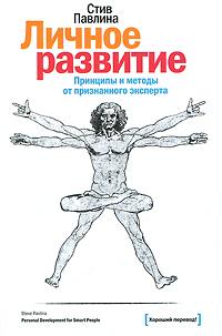 Стив Павлина - Личное развитие