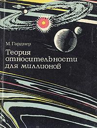 m-_gardner_-_teoriya_otnositelnosti_dlya_millionov_
