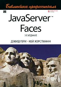 Библиотека профессионала - Гери Д., Хорстманн К. - JavaServer Faces (3-е издание) [2011, PDF, RUS]