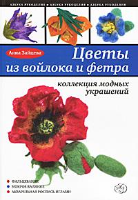 Цветы из войлока и фетра