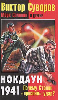 Juin 41, Hitler aurait-il manipulé Staline ? - Page 9 1002449127