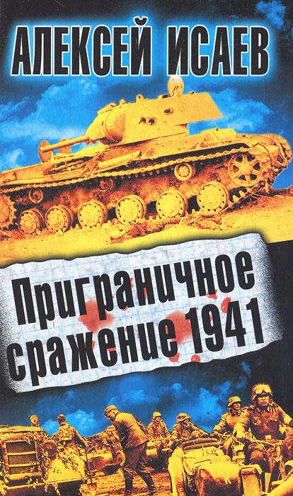 Алексей Исаев Приграничное сражение 1941