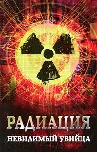 Обложка книги Радиация. Невидимый убийца