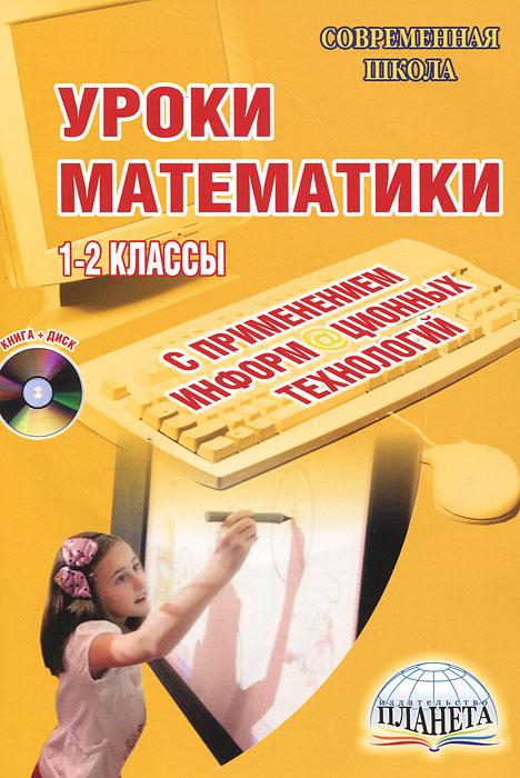Уроки математики с применением информационных технологий. 1-2 классы. Методическое пособие (+ CD-ROM)