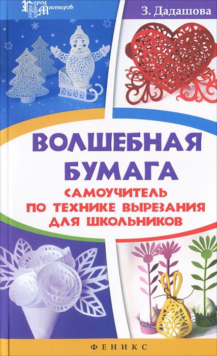 бумага (Зульфия Дадашова)