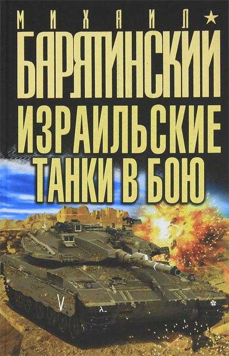 Михаил Барятинский Израильские танки в бою