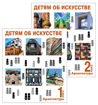 OZON.ru— Книги | Детям об искусстве. Архитектура (комплект из 2 книг) | О. В. Синицына, Н. И. Смолина | Купить книги: интернет-магазин / ISBN 978-5-98051-093-0, 978-5-98051-094-7