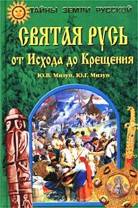 Святая Русь от Исхода до Крещения. Ю. В. Мизун, Ю. Г. Мизун