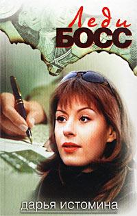 Книга Леди-босс