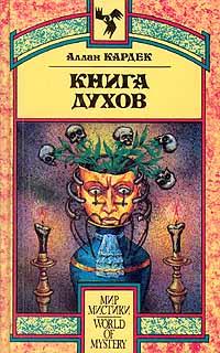 Книга Книга Духов