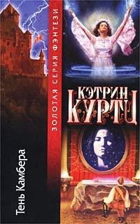 Книга Тень Камбера