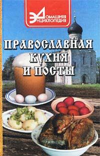 Православная кухня и посты