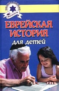 Еврейская история для детей ( 5-222-02051-7 )