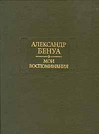 Александр Бенуа. Мои воспоминания. В пяти книгах. Книги 4-5