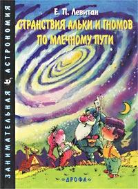 Книга Странствия Альки и гномов по Млечному Пути