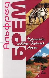Книга Путешествие по Северо-Восточной Африке